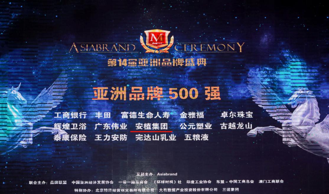 2013亚洲品牌500强_喜提亚洲品牌500强大奖,安植集团第七次荣登第14届亚洲品牌盛典!